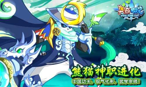 奥奇传说熊猫神职进化 一代武学宗师