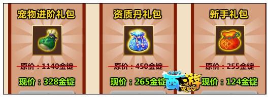 西游灭妖传V6.5版本更新公告