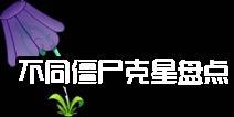 植物大战僵尸2僵尸弱点是什么 不同僵尸克星盘点