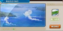 战舰少女r铁底湾珍品保卫战e6攻略 铁底湾e6阵容配置