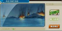 战舰少女r铁底湾珍品保卫战e7攻略 铁底湾e7阵容配置