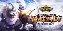 《神龙武士》新资料片今日上线 骑战对决为荣誉而战!