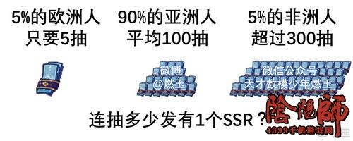 阴阳师SSR