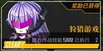 少女前线猎兔行动e3攻略 狩猎游戏s胜金牌通关攻略