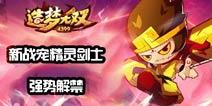《造梦无双》更新:新战宠精灵剑士强势解禁