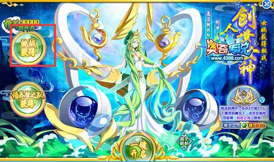 奥奇传说地皇女娲神职降临 创世造人
