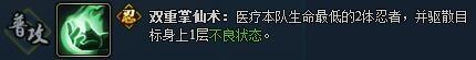 火影忍者OL青年纲手技能