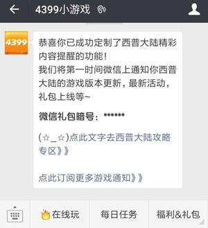 微信订阅西普大陆资讯 找暗号免费领诛仙剑灵
