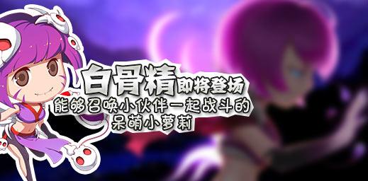 萝莉控福音:造梦西游4手机版新角色 呆萌小萝莉白骨精即将登场