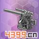 战舰少女rJ国短管单装20厘米炮 4星强化部件装备图鉴