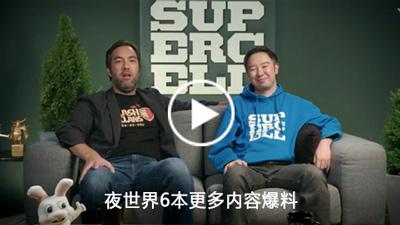 部落冲突游戏快讯:夜世界6本更新内容视频