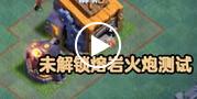 部落冲突未解锁熔岩火炮防御测试视频