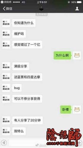 阴阳师bug
