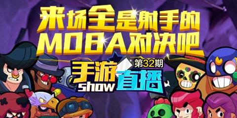 手游直播show:来场全是射手的MOBA对决吧