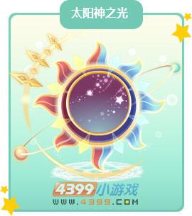 奥比岛太阳神之光