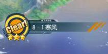碧蓝航线8-1掉落