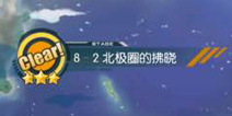 碧蓝航线8-2掉落