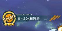 碧蓝航线8-3掉落