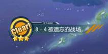 碧蓝航线8-4掉落