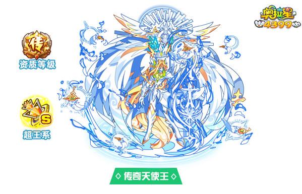 奥拉星传奇天使王