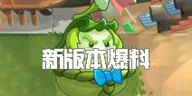 新版爆料①《植物大战僵尸2》白瓜相扑手技能介绍