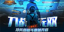 《生死狙击》手游开启冷兵器格斗 刀战无双等你来战!