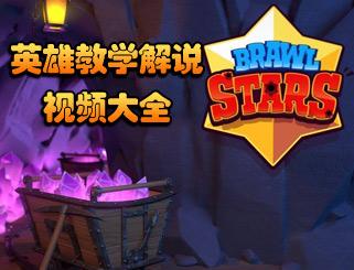 矿星之争视频大全 brawl stars各英雄视频详解