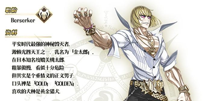 平安时代最强毁灭者 《Fate/Grand Order》坂田金时限时登场