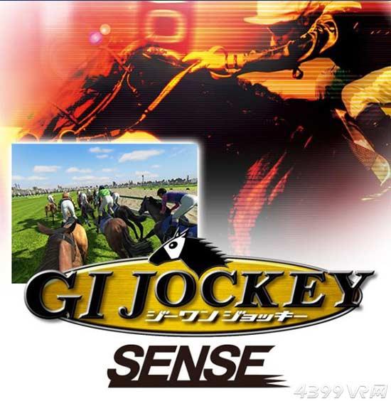 G.I.骑手Sense