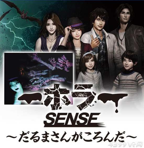 Horror Sense: Daruma-san ga Koronda