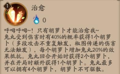 阴阳师兔丸技能