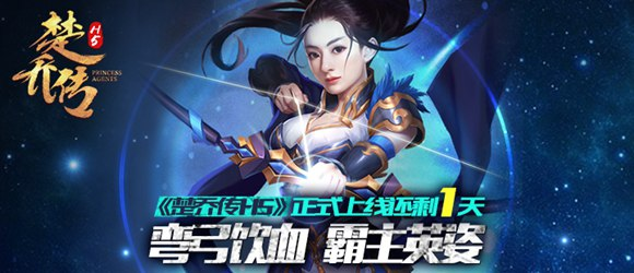 四三九九《楚乔传》正版同名H5手游明日震撼首发