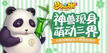 历练三界 《梦幻西游》手游超级大熊猫即将现身