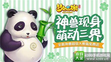 《梦幻西游》手游超级大熊猫即将现身