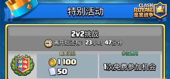 皇室战争2v2特别活动