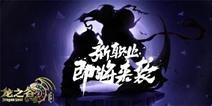 《龙之谷手游》新版本大剧透 邪魅男神刺客即将降临