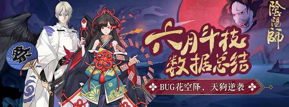 阴阳师6月斗技大数据