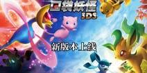 闪光宠物降临《口袋妖怪3DS》6.28新版来袭
