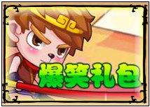 西游灭妖传V6.6版本更新公告