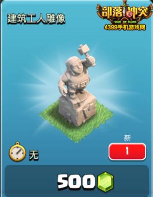 部落冲突宝石促销活动:建筑工人雕像