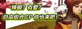 火影忍者OL如果CP可以自由组合 你会怎么组??