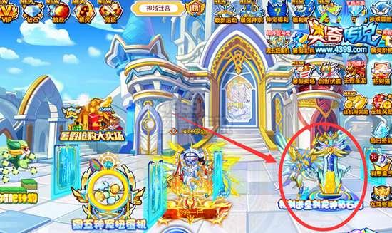 奥奇传说神职圣剑龙神钻石版强势来袭