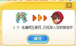 奥奇传说圣剑明王神职进化 上阵白泽挑战更容易