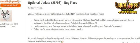 部落冲突iOS安卓新版V9.105.9上架 更新优化卡顿问题