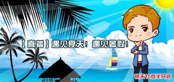 [直播]暑假来啦!老铁们浪起来~