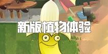 植物大战僵尸2新版体验 试用五阶香蕉和五阶猕猴桃