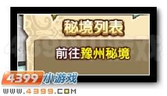 武将风云录3秘境系统