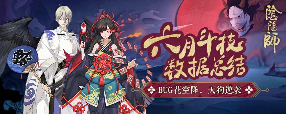 【阴阳师大数据】6月斗技黑马彼岸花
