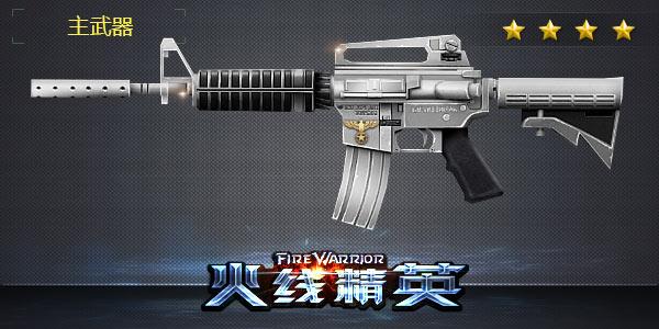 火线精英M4A1-白银