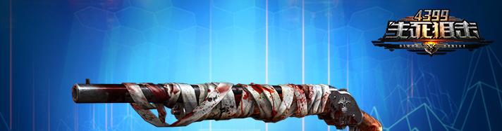 生死狙击铁血M1887